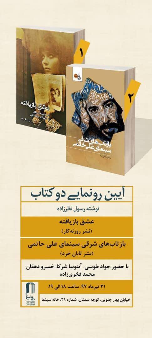 آیین رونمایی کتاب های «عشق بازیافته» از انتشارات روزنه کار و «بازتاب های شرقی سینمای علی حاتمی»