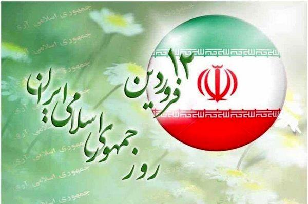 بیانیه سازمان جهاد کشاورزی گیلان بمناسبت ۱۲ فروردین روز جمهوری اسلامی