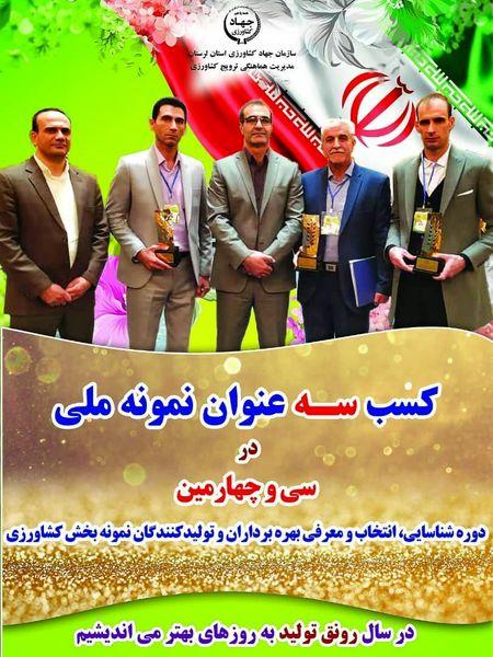 کسب٣ عنوان نمونه ملی توسط سازمان جهاد کشاورزی استان لرستان