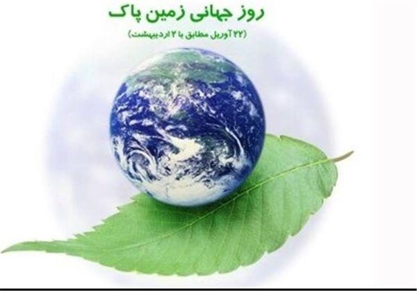 پیام مدیر کل محیط زیست استان همدان به مناسبت روز زمین پاک