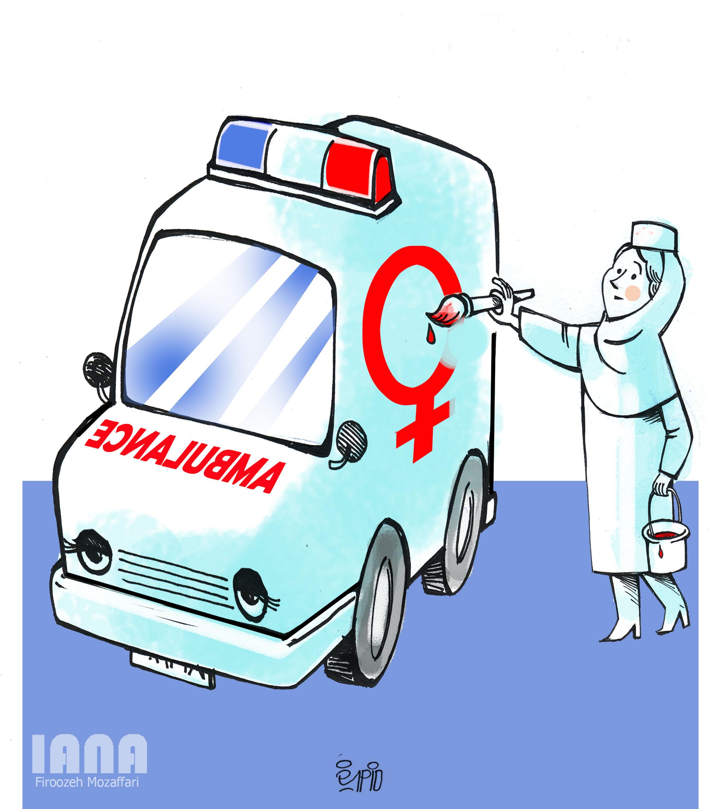 سرپرست اورژانس کشور:اورژانس ویژه زنان راه اندازی میشود-کارتون فیروزه مظفری