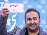 مهران احمدی کارگردان «شاهگوش2» شد