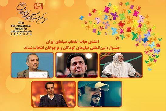 معرفی هیات انتخاب سینمای ایران جشنواره فیلمهای کودکان و نوجوانان