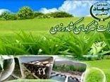 فرآخوان عمومی 13 - 98 دعوت از متقاضیان سرمایه گذاری در مجتمع شهرک های کشاورزی گلخانه ای آذربایجان غربی
