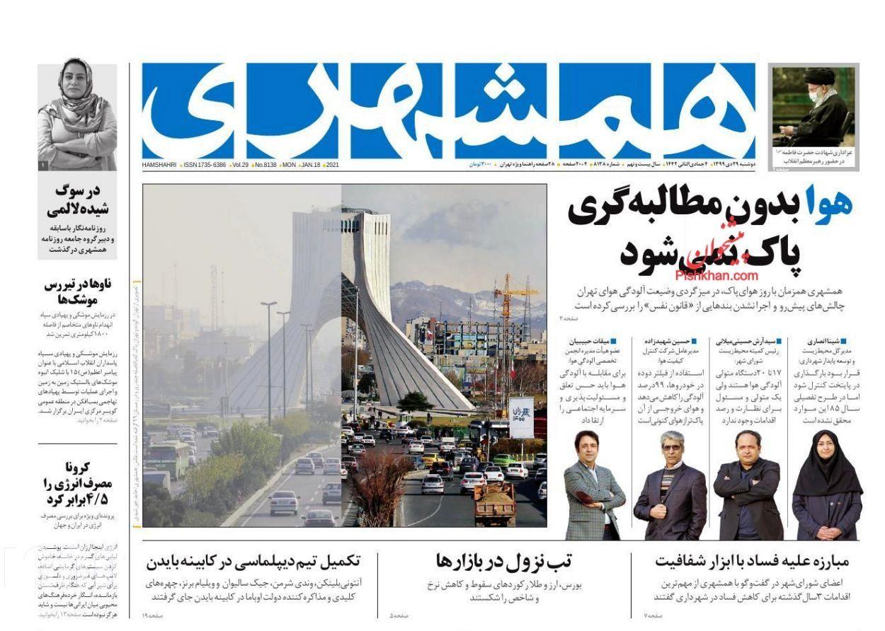 روزنامه های 29 دی