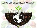 روز جهانی خاک