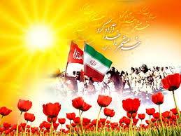 بیانیه سازمان جهاد کشاورزی استان چهارمحال و بختیاری  به مناسبت سوم خرداد