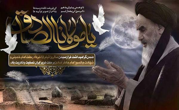 امام راحل حقیقتاً شاگرد مکتب سیاسی و فقهی پیشوای مذهب جعفری بود