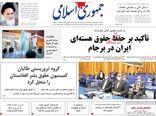 روزنامه های 30 شهریور