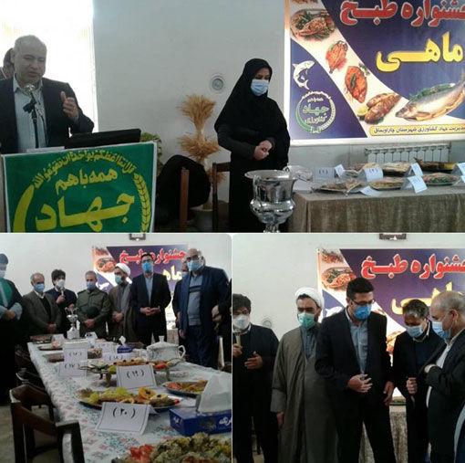 برگزاری جشنواره طبخ آبزیان در شهرستان چاراویماق