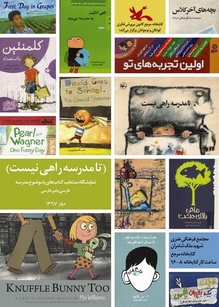 برپایی نمایشگاهی از کتابهای منتخب با موضوع مدرسه