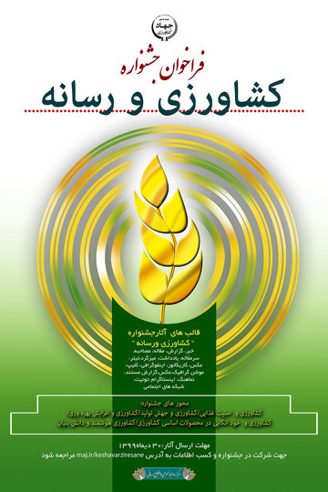 فراخوان جشنواره کشاورزی و رسانه