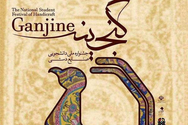 برگزاری دومین دوره جشنواره ملی صنایع دستی دانشجویی سراسر کشور