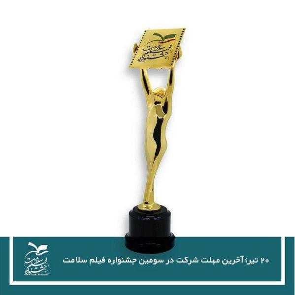 20 تیر؛ آخرین مهلت شرکت در سومین جشنواره فیلم سلامت