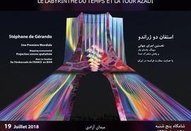 اجرای پروژه نورپردازی «هزار توی زمان» در برج آزادی