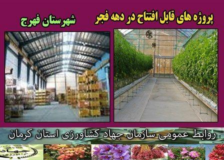 5 طرح کشاورزی و آب و خاک در شهرستان فهرج به بهره برداری می رسد