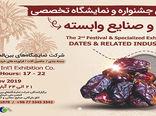 برگزاری دومین جشنواره تخصصی خرما و صنایع وابسته در استان بوشهر