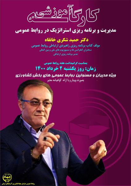 برگزاری کارگاه آموزشی مدیریت و برنامه ریزی استراتژیک در روابط عمومی در تبریز