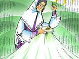 زنان روستایی؛کنشگران عرصه تولید و توسعه -کارتون فیروزه مظفری