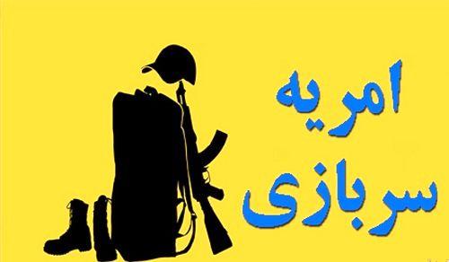 ششمین مرحله جذب سرباز امریه در امور اراضی فارس