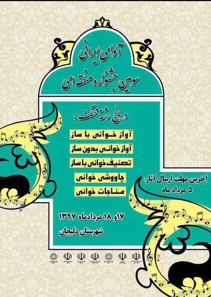 سومین دوره جشنواره «آوای ایرانی» در دلیجان