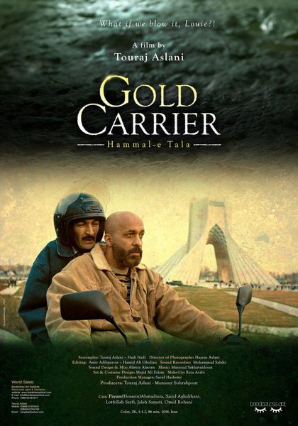 انتشار پوستر انگلیسی «حمال طلا»