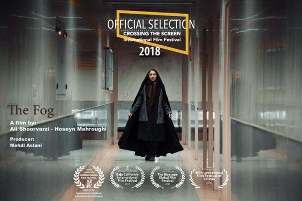 فیلم کوتاه «مِه» در بخش مسابقه جشنواره Crossing The Screen