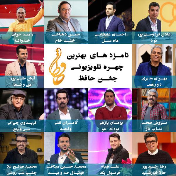 معرفی نامزدهای بهترین چهره تلویزیونی جشن حافظ