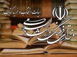 خرید ٢٤ میلیارد ریال کتاب توسط وزارت ارشاد