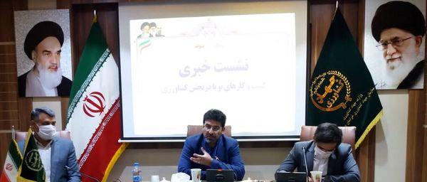 راه اندازی مرکز نوآوری کسب و کارهای خراسان جنوبی