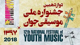 راهیابی بیش از ۶۰۰ هنرمند به مرحلۀ نهایی جشنوارۀ ملی موسیقی