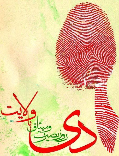 ۹دی ماه بار دیگر روح معنوی حرکت های مردمی ملت ایران را متجلی ساخت