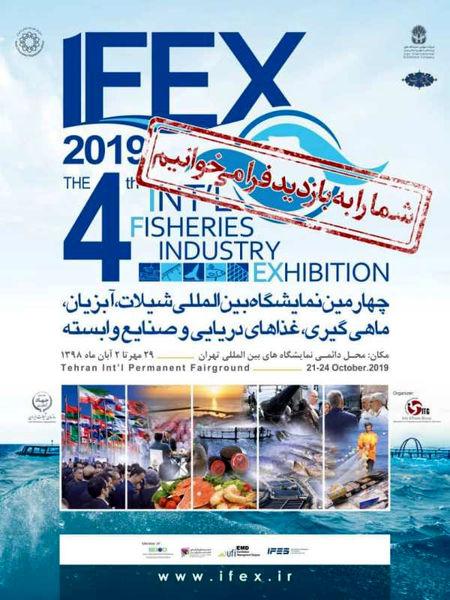 چهارمین نمایشگاه  بینالمللی شیلات، آبزیان، ماهیگیری، غذاهای دریایی و صنایع وابسته