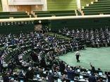 موافقت نمایندگان مجلس با لایحه موافقتنامه ایران و صربستان در زمینه حفظ نباتات