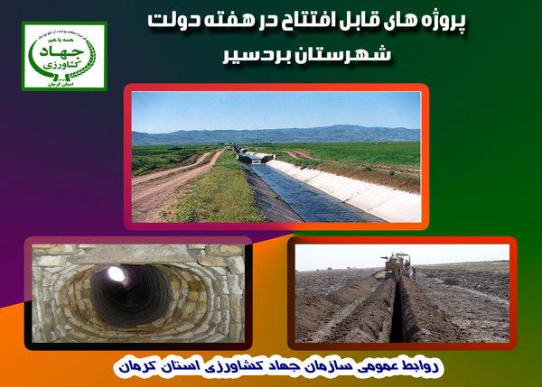 سه طرح آب و خاک شهرستان بردسیر در هفته دولت به بهرهبرداری میرسد