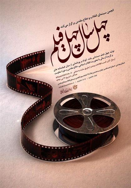 تمدید مهلت ارسال فیلمنامه به مسابقه «چهل سال چهل فیلم»