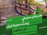 ویژگیهای هنرهای محیطی در ایران بررسی میشود