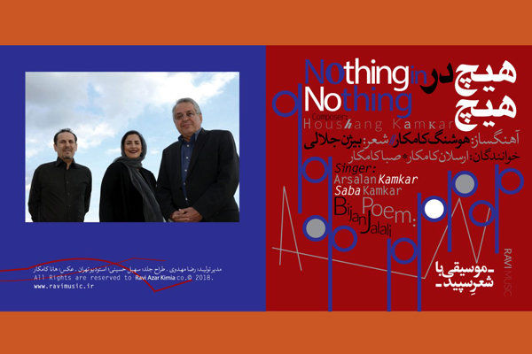 آلبوم «هیچ در هیچ» هوشنگ کامکار منتشر شد