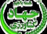 نگاهی گذرا بر برنامه های گرامیداشت هفته جهاد کشاورزی در استان تهران