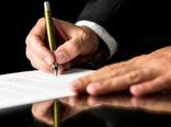 امضا تفاهمنامه همکاری میان سازمان نظام مهندسی کشاورزی و منابع طبیعی کشور و واحد علوم و تحقیقات