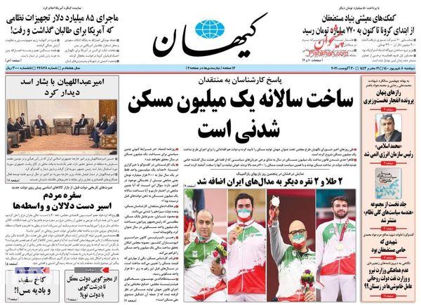 روزنامه های 8 شهریور