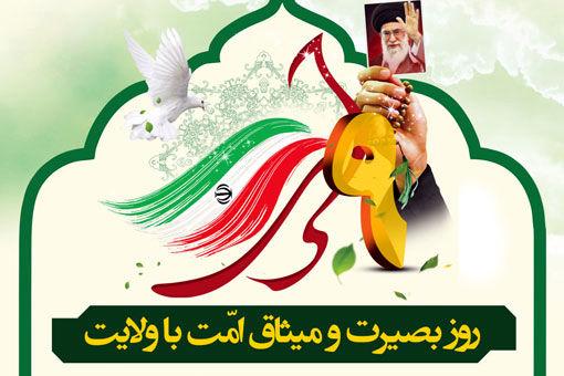 حماسه 8 و 9 دی نماد بصیرت، ولایتمداری و تجلی حضور مردم در عرصه انقلاب اسلامی بود