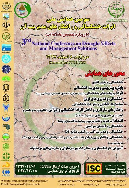 سومین همایش ملی اثرات خشکسالی و راهکارهای مدیریت آن