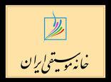نشست «نقدِ نقد در موسیقی ایران» برگزار می شود