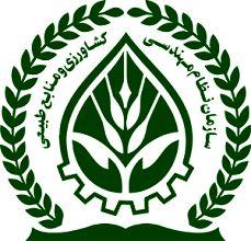 گشایش اولین مرکز توسعه کسب و کارهای کشاورزی و منابع طبیعی غیر دولتی فارس