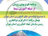 """بیان توانمندی های کشاورزی استان تهران در برنامه تلویزیونی """"رویش"""""""