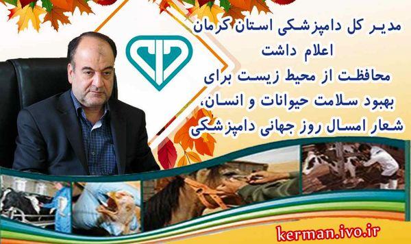 محافظت از محیط زیست برای بهبود سلامت حیوانات و انسان، شعار امسال روز جهانی دامپزشکی