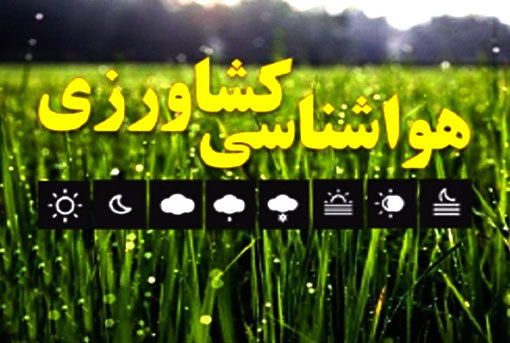 توصیه های هواشناسی کشاورزی برای استان آذربایجان شرقی  از تاریخ 05/12/98 لغایت 08/12/98