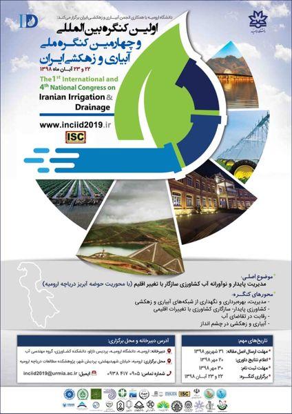 اولین کنگره بینالمللی و چهارمین کنگره ملی آبیاری و زهکشی ایران