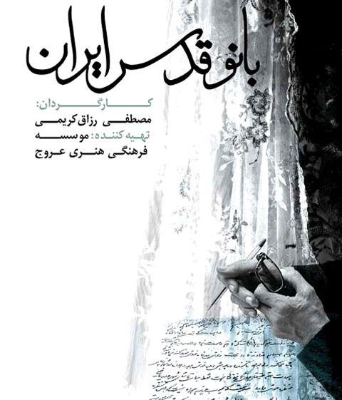 «بانو قدس ایران» در سالن سینماحقیقت